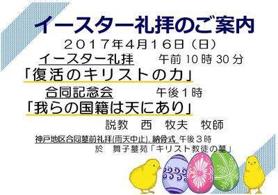 イースター.JPGのサムネール画像のサムネール画像のサムネール画像